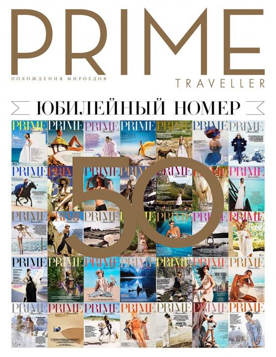 Prime_traveller_50 Cover_web_1_dca083